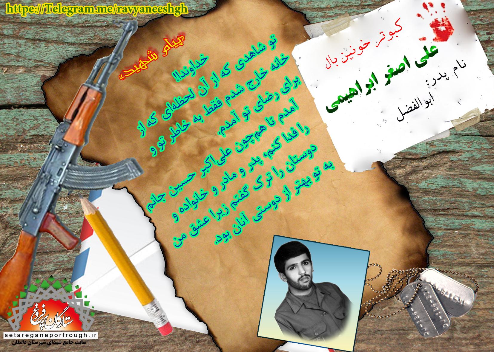 پیام شهید _گزیدهای از وصیت نامه شهید علیاصغرابراهیمی ورکیانی