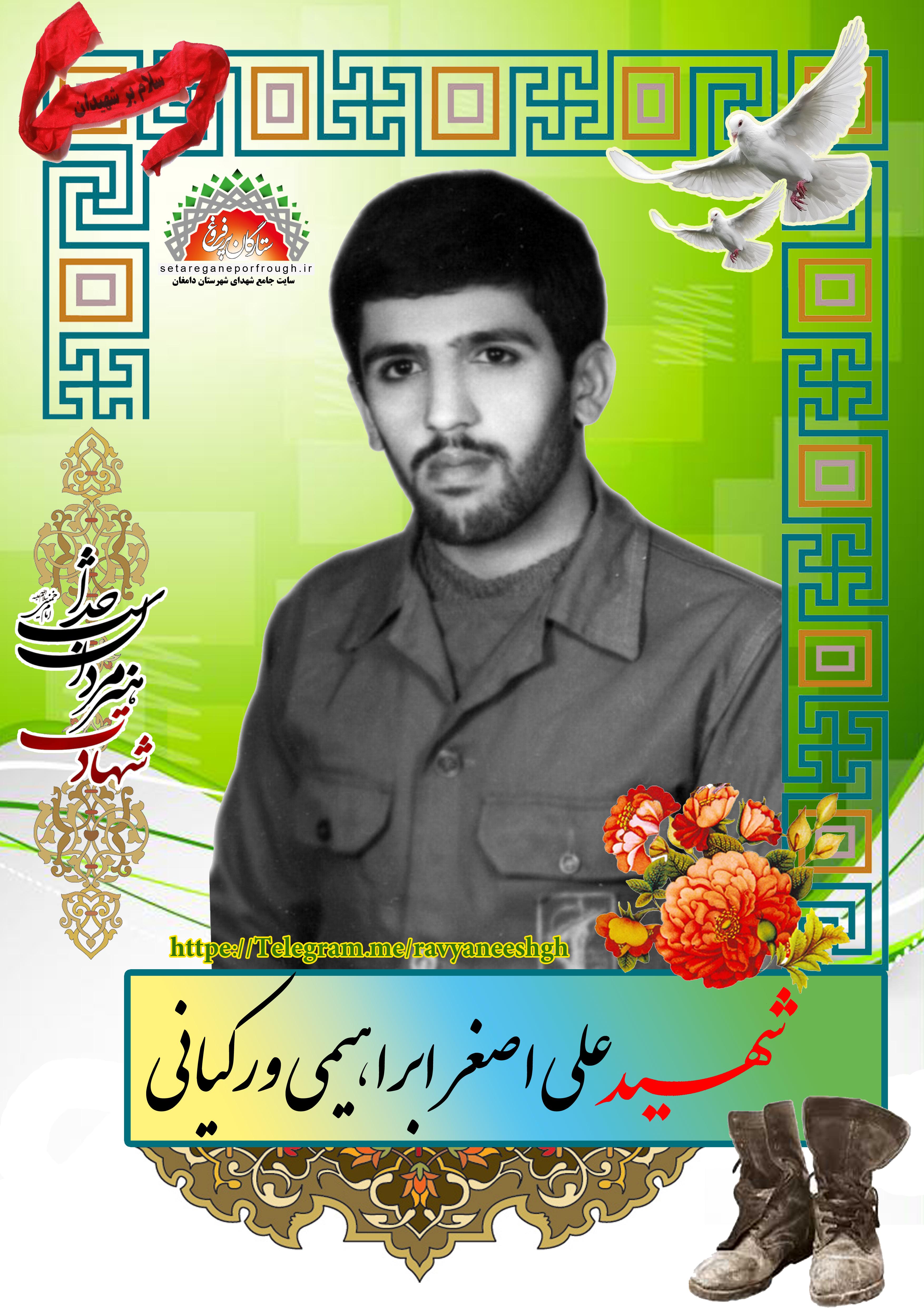 شهید علی اصغر ابراهیمی ورکیانی