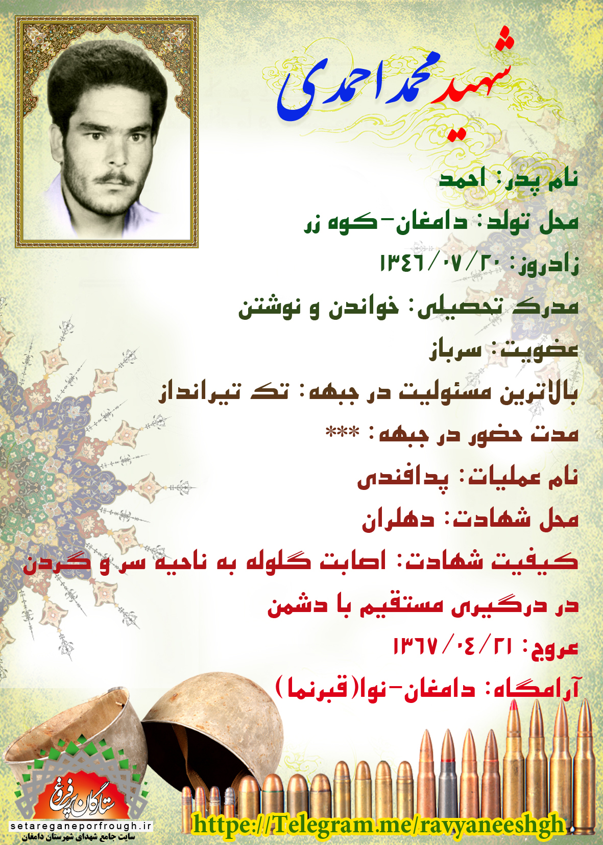 احمدی محمد ف احمد