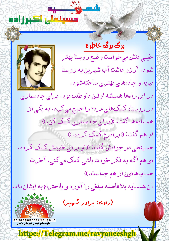 خاطرات شهید حسینعلی اکبرزاده