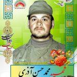 شهید محمدحسن آذری