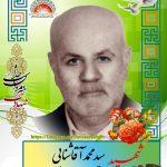 شهید سید محمد آقاشنایی