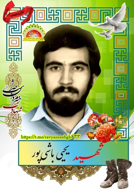 شهید یحیی باشی پور