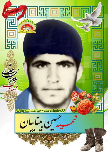 شهید حسین بیناییان