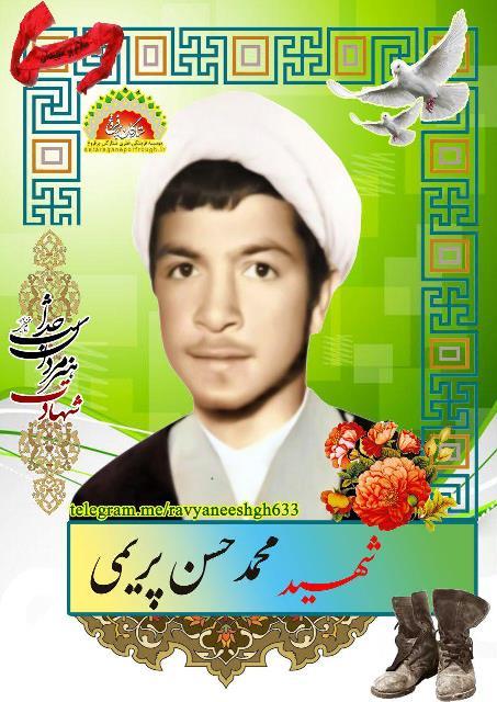 شهید محمد حسن پریمی