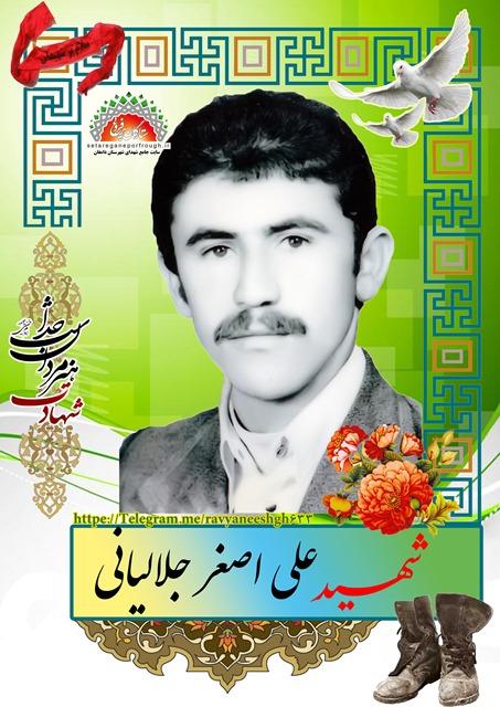 شهید علی اصغر جلالیانی