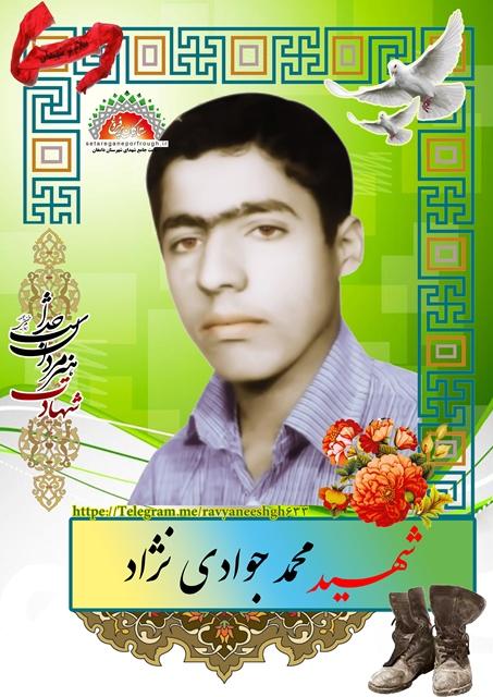 شهید محمد جوادی نژاد