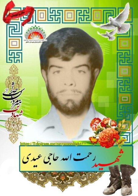 شهید رحمت الله حاجی عیدی