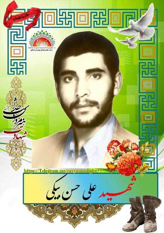شهید علی حسن بیکی
