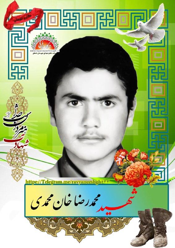 شهید محمدرضا خانمحمدی