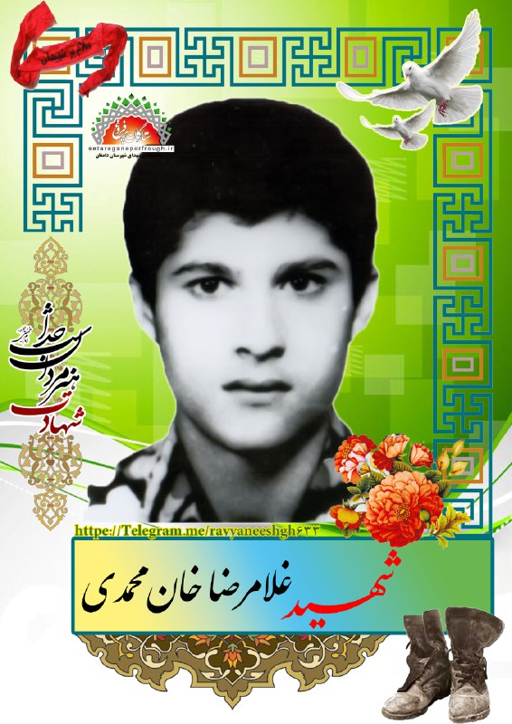 شهید غلامرضا خانمحمدی