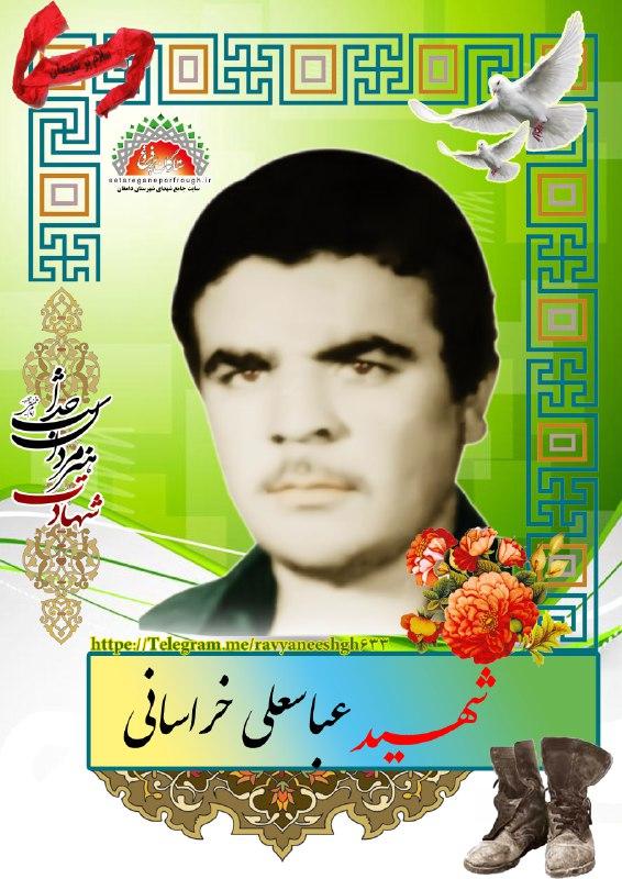 شهید عباسعلی خراسانی