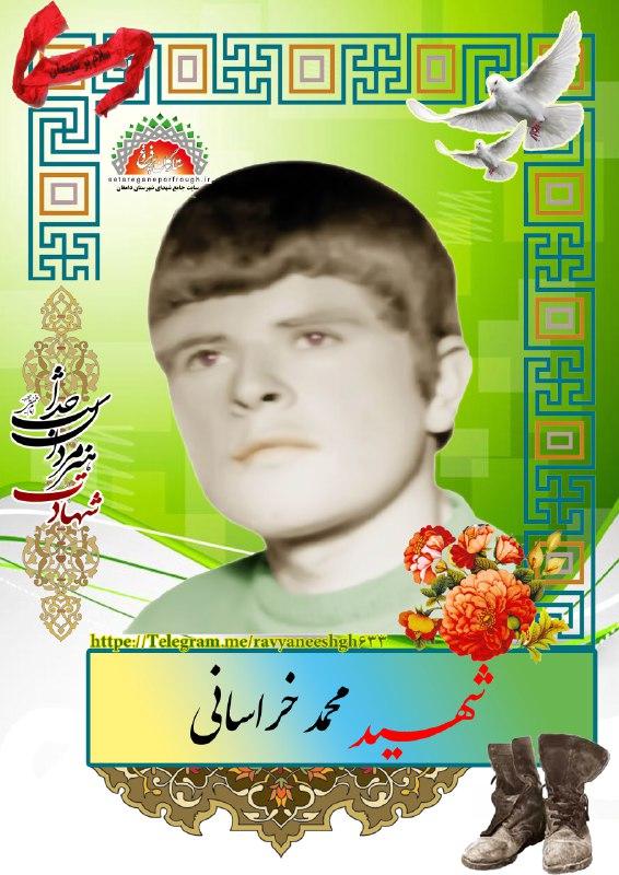 شهید محمد خراسانی