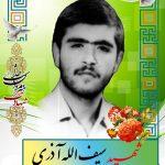 شهید سیف الله آذری