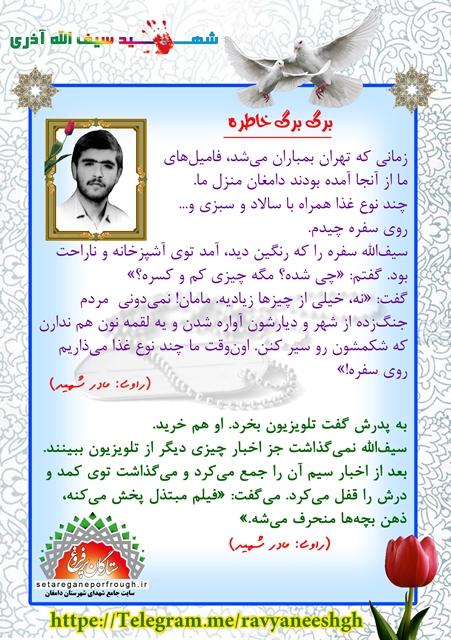 خاطرات شهید سیف الله آذری