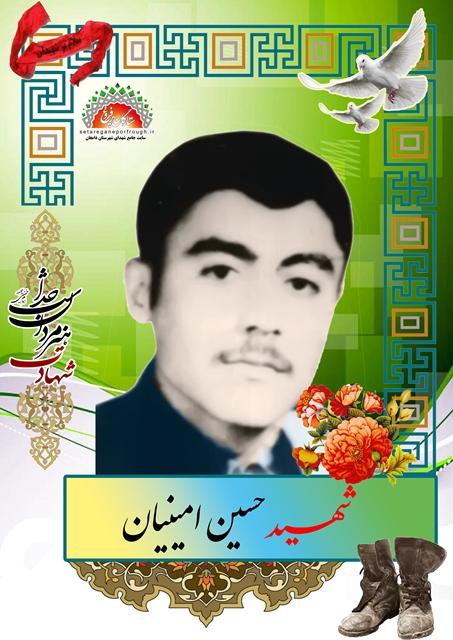 شهید حسین امینیان