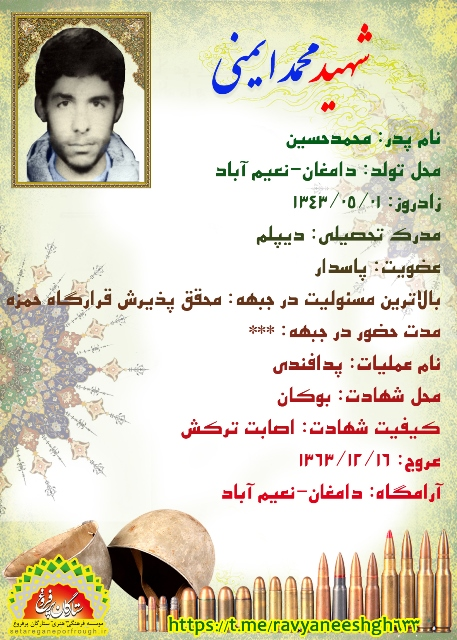 شناسنامه شهید محمد ایمنی