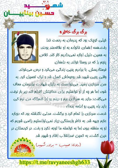 خاطرات شهید حسین بیناییان