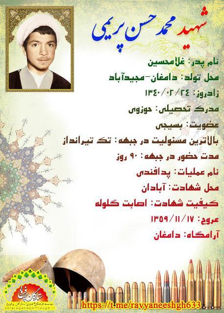 شناسنامه شهید محمدحسن پریمی