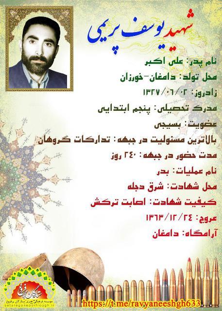 شناسنامه شهید یوسف پریمی