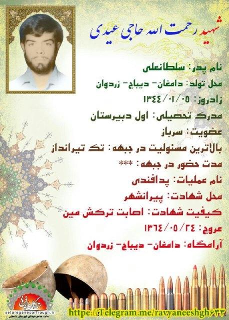 شناسنامه شهید رحمت الله حاج عیدی