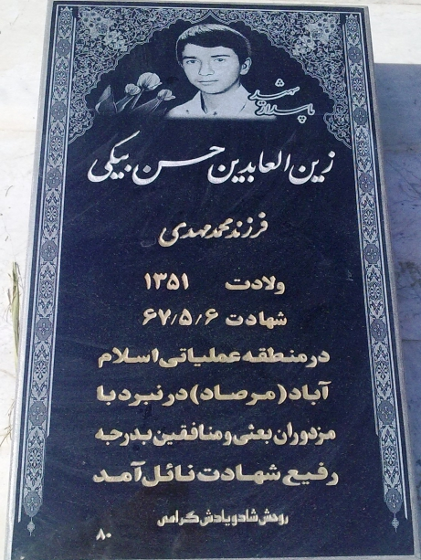 مزار شهید زین العابدین حسن بیکی