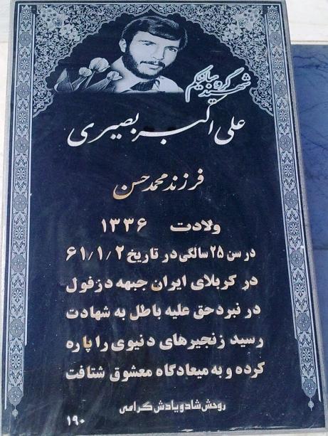 مزار شهید علی اکبر بصیری