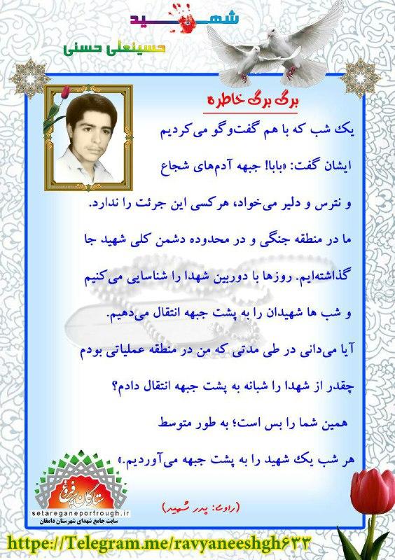 خاطرات شهید حسینعلی حسنی