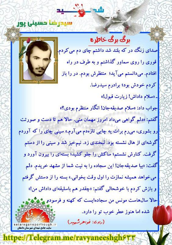 خاطرات شهید سیدرضا حسینی پور