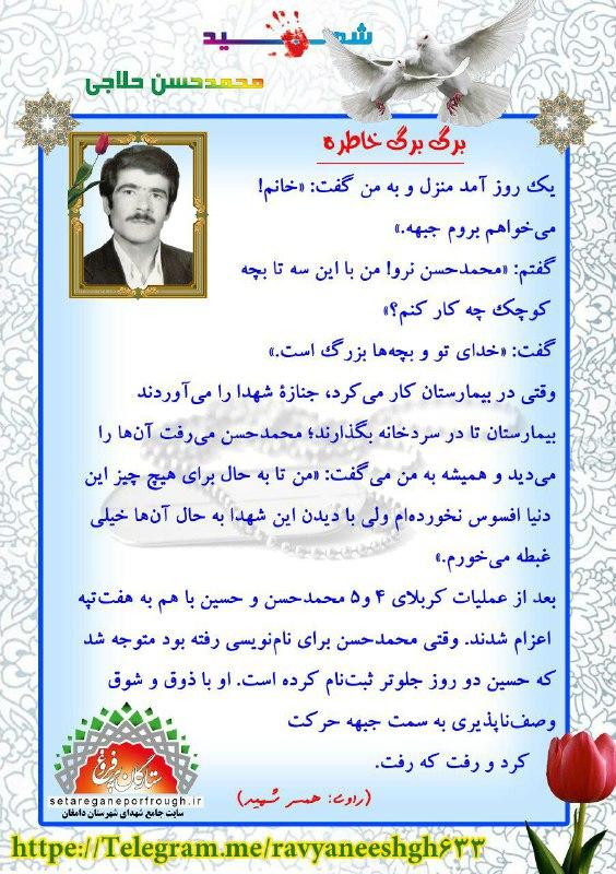 خاطرات شهید محمدحسن حلاجی