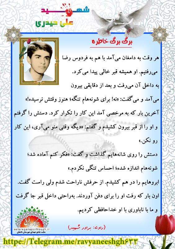 خاطرات شهید علی حیدری