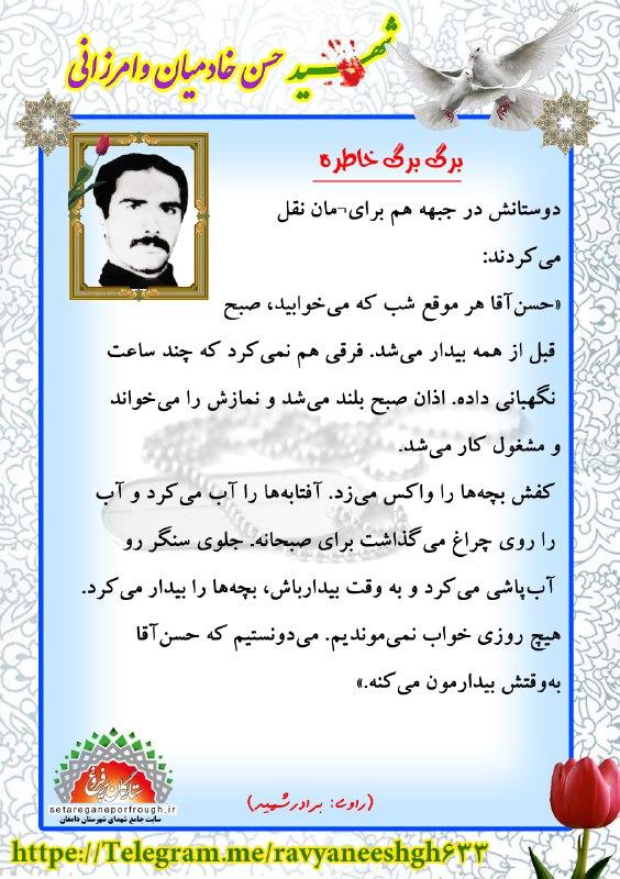 خاطرات شهید حسن خادمیان وامرزانی