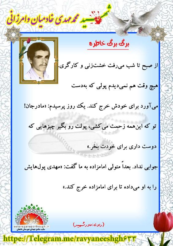 خاطرات شهید محمدمهدی خادمیان وامرزانی