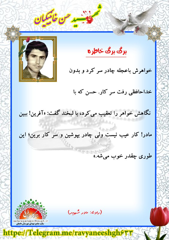 خاطرات شهید حسن خانبیکیان