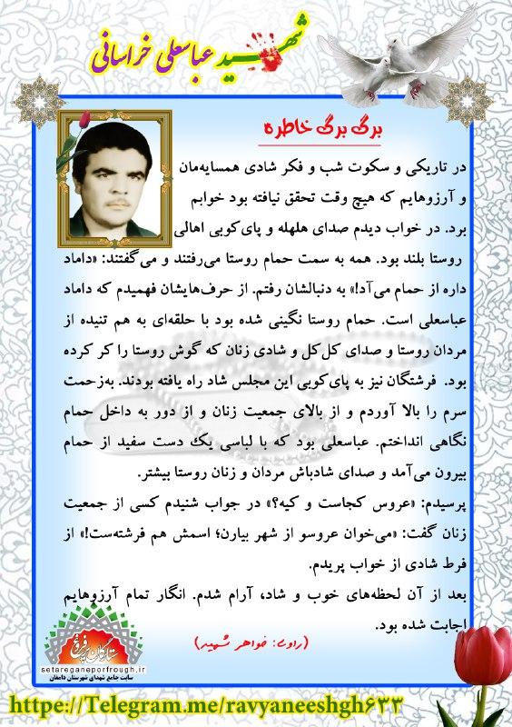 خاطرات شهید عباسعلی خراسانی