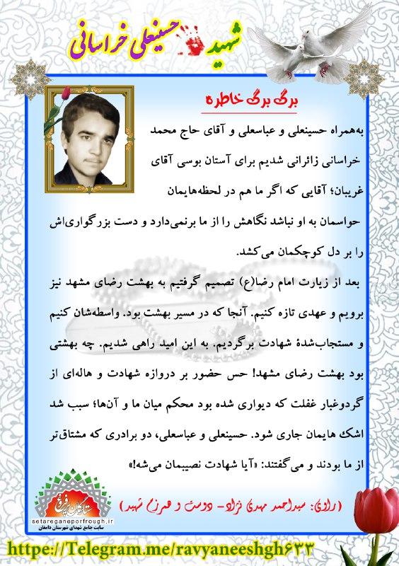 خاطرات شهید حسینعلی خراسانی