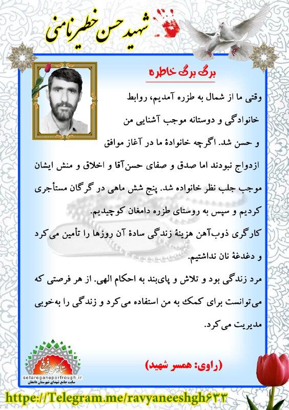 خاطرات شهید حسن خطیرنامنی