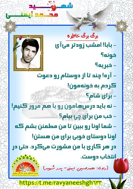 خاطرات شهید محمد ایمنی