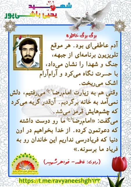 خاطرات شهید یحیی باشیپور
