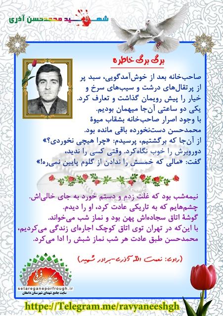 خاطرات شهید محمدحسن آذری