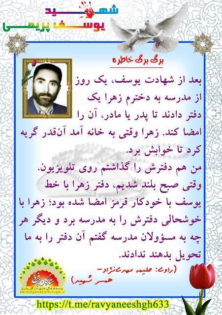 خاطرات شهید یوسف پریمی