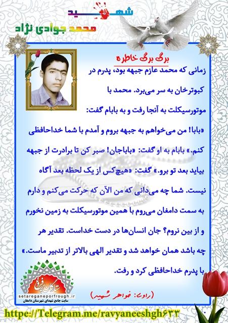 خاطراتشهید محمد جوادی نژاد