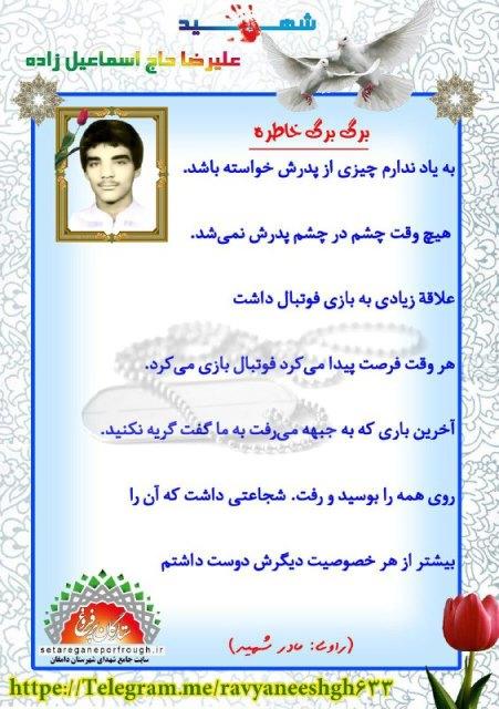 خاطرات  شهید علیرضا حاج اسماعیل زاده