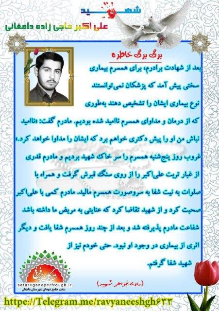 خاطرات شهید علی اکبر حاجی زاده دامغانی