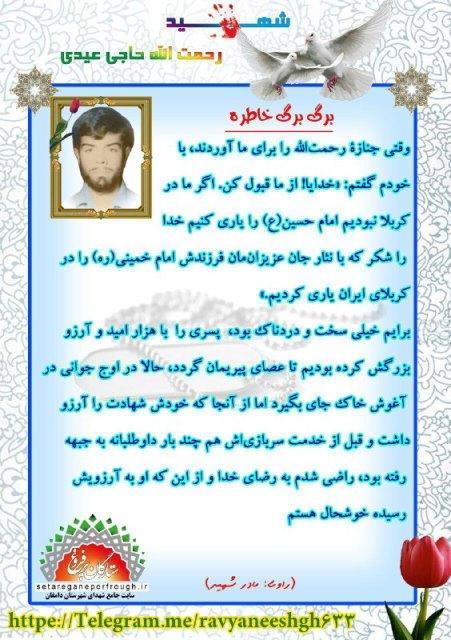 خاطرات  شهید رحمت الله حاج عیدی