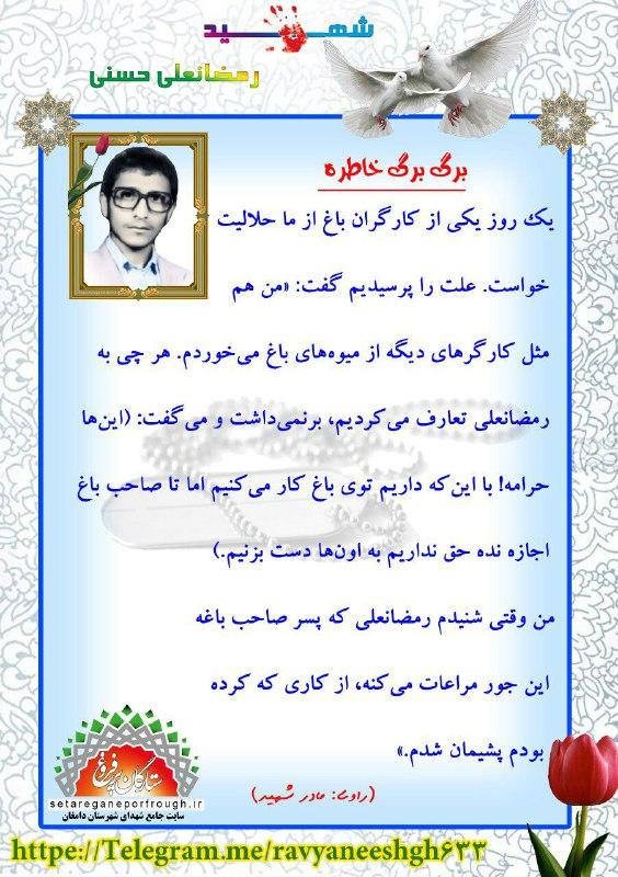 خاطرات شهید رمضانعلی حسنی