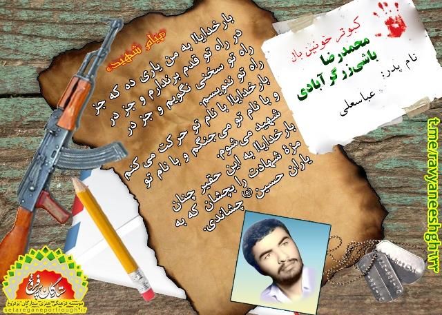 پیام شهید و گزیدهای از وصیتنامه شهید محمدرضا باشی زرگر آبادی