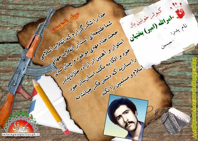 پیام شهید و گزیدهای از وصیتنامه شهید امرالله بختیان