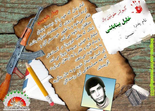 پیام و گزیده ای از وصیت نامه شهید خلیل بینا باشی