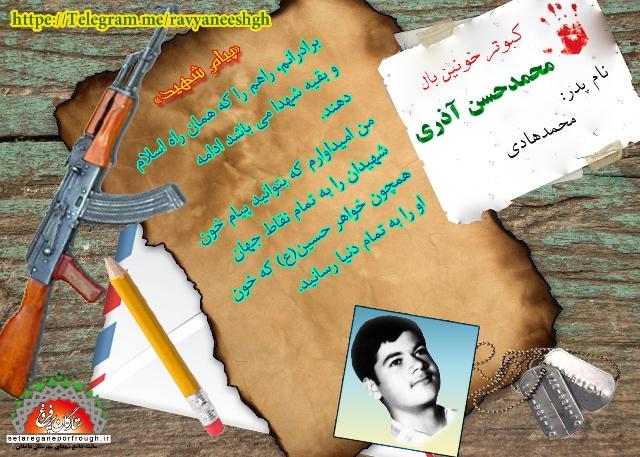 پیام شهید_گزیدهای از وصیتنامه شهید محمدحسن آذری